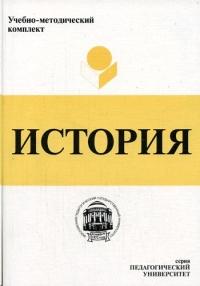 История.Учебно-методический комлект по спец-ти 032600